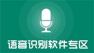 语音识别软件专区