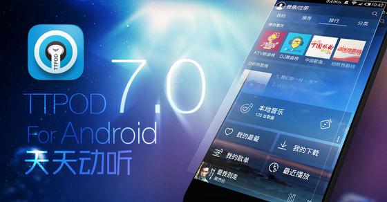 天天动听 for symbian S60 2nd
