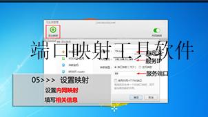 端口映射工具软件下载