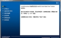 Intel英特尔X18-M/X25-E/X25-M固态硬盘工具箱段首LOGO