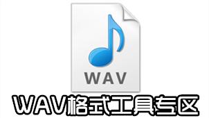 WAV格式工具专区