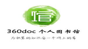 360.doc个人图书馆专题