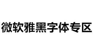 微软雅黑字体专区