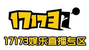 17173娱乐直播专区