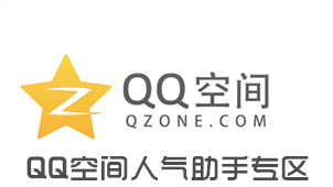 QQ空间人气助手专区