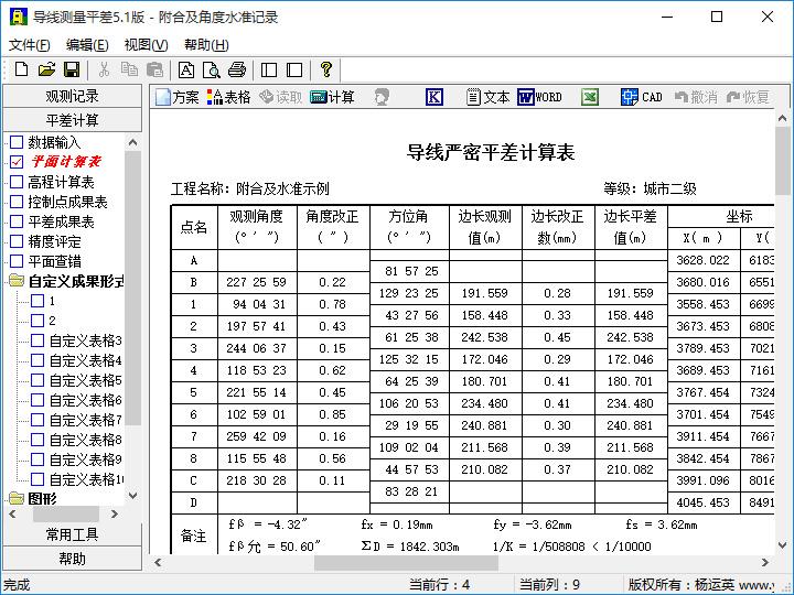导线测量平差截图1