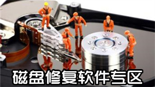 磁盘修复软件专区