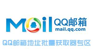 QQ郵箱地址批量獲取器專區