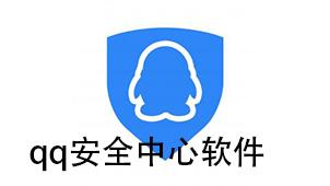 qq安全中心軟件下載