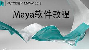 Maya软件教程