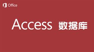 Access数据库专区