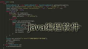 java编程软件下载