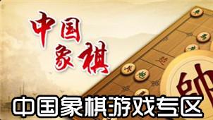 中国象棋游戏专区