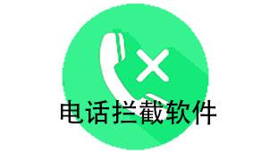 电话拦截软件