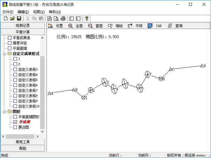 导线测量平差截图2