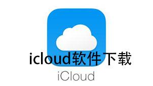 icloud软件下载