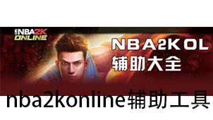 nba2konline辅助工具