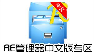 RE管理器中文版專區