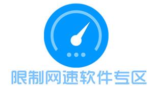 限制网速软件专区
