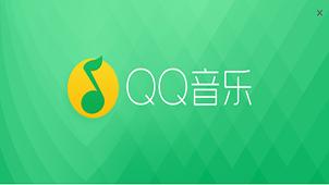 qq音樂播放器下載專題