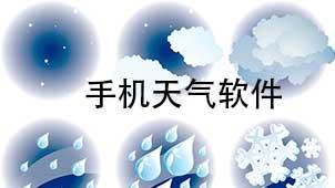 手机天气软件下载
