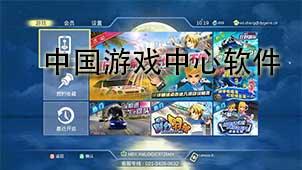 中国游戏中心软件