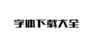 字体软件下载