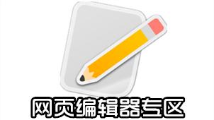 网页编辑器专区