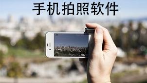 手机拍照软件下载