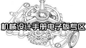 机械设计手册电子版专区