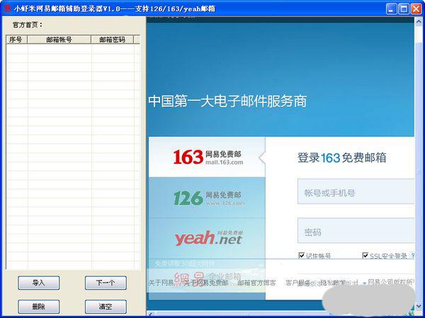 小虾米网易邮箱辅助登录器截图