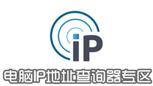 电脑IP地址查询器专区