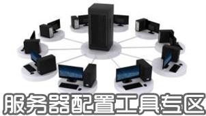 服务器配置工具专区