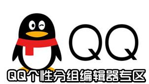 QQ个性分组编辑器专区