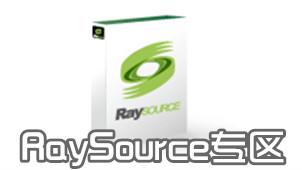 RaySource专区