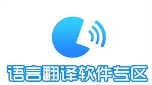 语言翻译软件专区