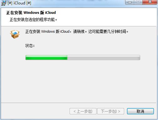 iCloud截图3