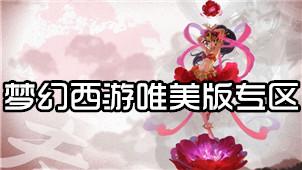 梦幻西游唯美版专区