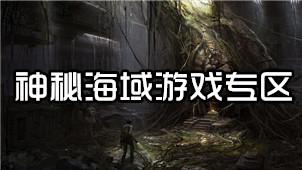 神秘海域游戏专区