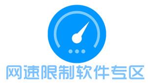 网速限制软件专区