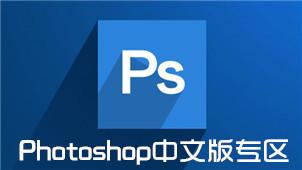 Photoshop中文版專區