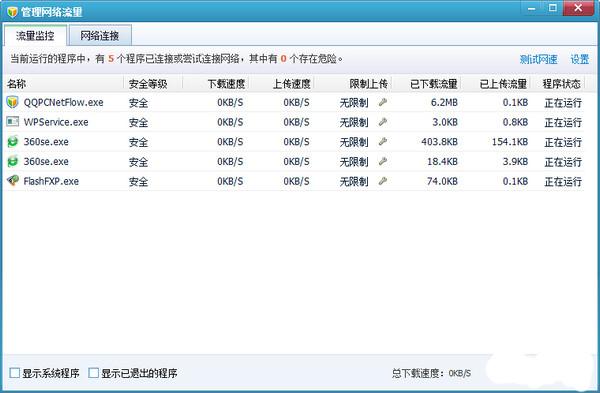QQ流量监控器截图