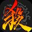 三國殺手機版 For Android
