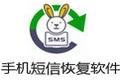苹果兔手机短信恢复软件