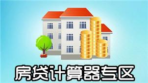房贷计算器专区