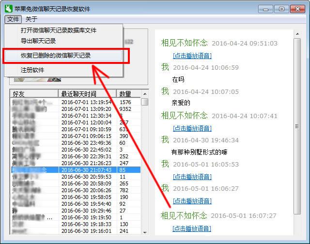 苹果兔手机微信聊天记录恢复软件截图2