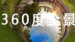 360度全景大全