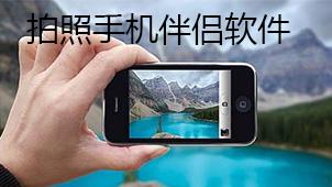 拍照手机伴侣软件