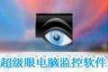 超级眼电脑监控软件段首LOGO