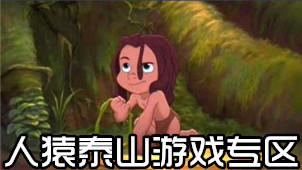 人猿泰山游戏专区